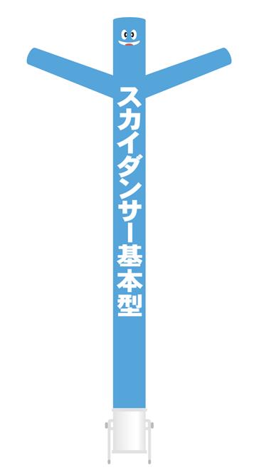 4m スカイダンサー